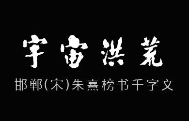 undefined-邯郸(宋)朱熹榜书千字文-字体设计