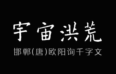 undefined-邯郸(唐)欧阳询千字文-字体设计