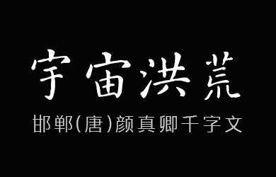 undefined-邯郸(唐)颜真卿千字文-字体设计