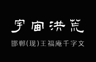undefined-邯郸(现)王福庵千字文-艺术字体