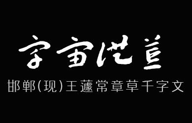 undefined-邯郸(现)王蘧常章草千字文-字体设计