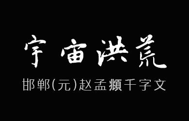 undefined-邯郸(元)赵孟頫千字文-字体下载