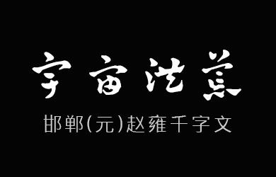 undefined-邯郸(元)赵雍千字文-艺术字体