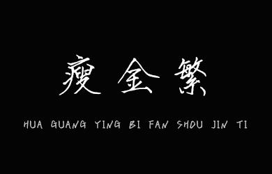undefined-华光硬笔繁瘦金体-字体下载
