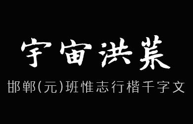 undefined-邯郸(元)班惟志行楷千字文-字体设计