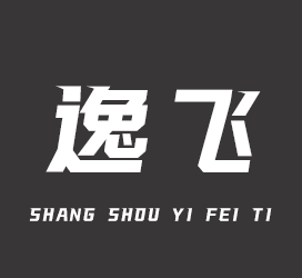undefined-上首逸飞体-艺术字体