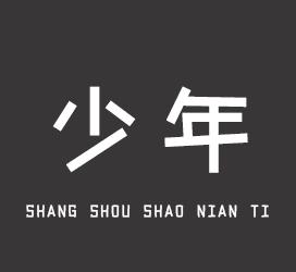 undefined-上首少年体-字体下载