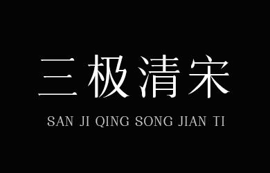 undefined-三极清宋简体-纤-艺术字体