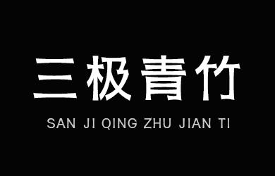 undefined-三极青竹简体-字体设计