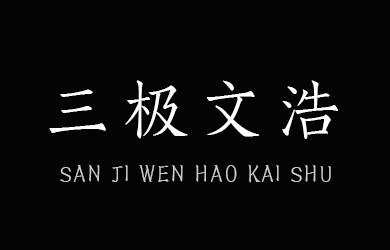 undefined-三极文浩楷书-字体大全