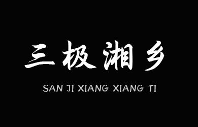 undefined-三极湘乡体-艺术字体