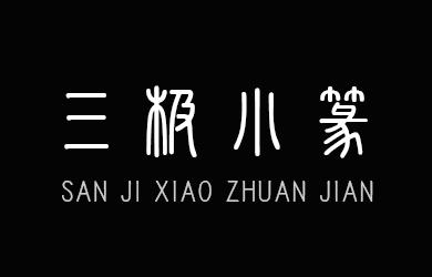 undefined-三极小篆简-艺术字体