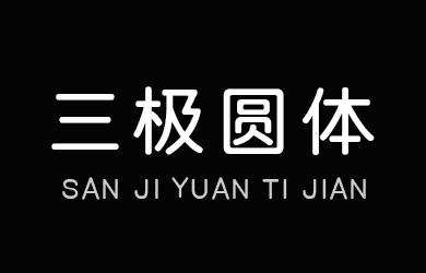 undefined-三极圆体简-中-字体大全
