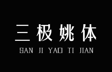 undefined-三极姚体简-字体大全