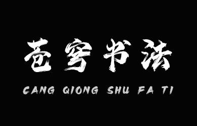undefined-上首苍穹书法体-字体下载