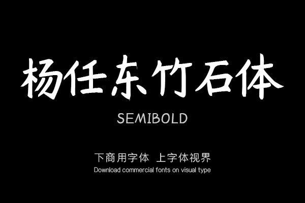 杨任东竹石体-Semibold