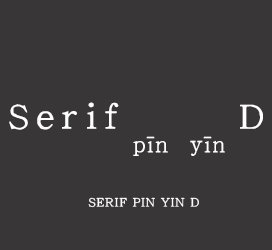 undefined-Serif拼音D-字体大全