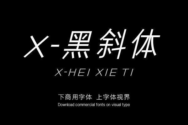 X-黑斜体