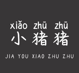 undefined-X-加油小猪猪 拼音版U-字体设计