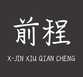 undefined-X-锦绣前程-字体设计