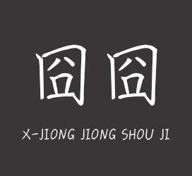 undefined-X-囧囧手迹-字体设计