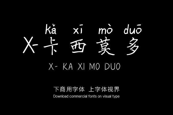X-卡西莫多