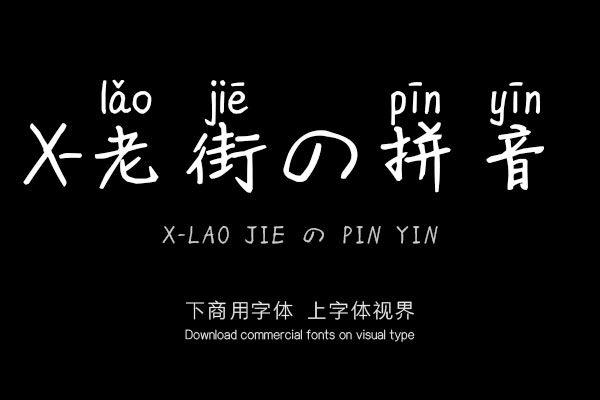 X-老街の拼音