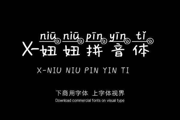 X-妞妞拼音体