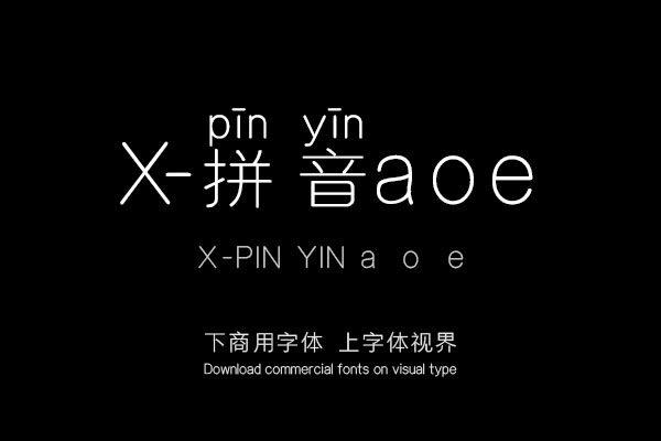 X-拼音aoe