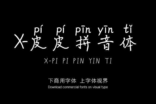 X-皮皮拼音体