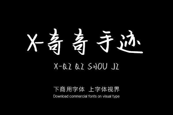 X-奇奇手迹