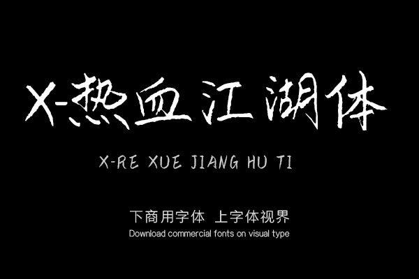 X-热血江湖体