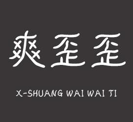 undefined-X-爽歪歪体-艺术字体