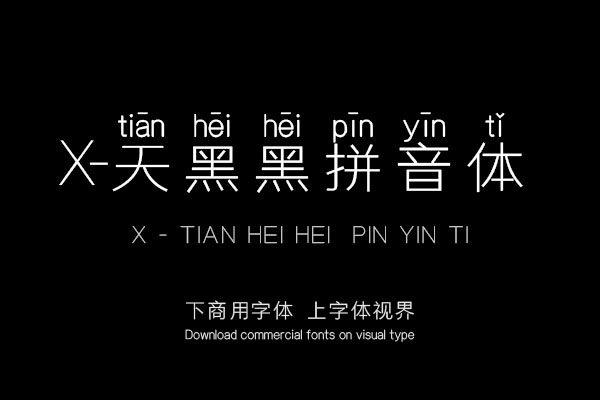 X-天黑黑拼音体