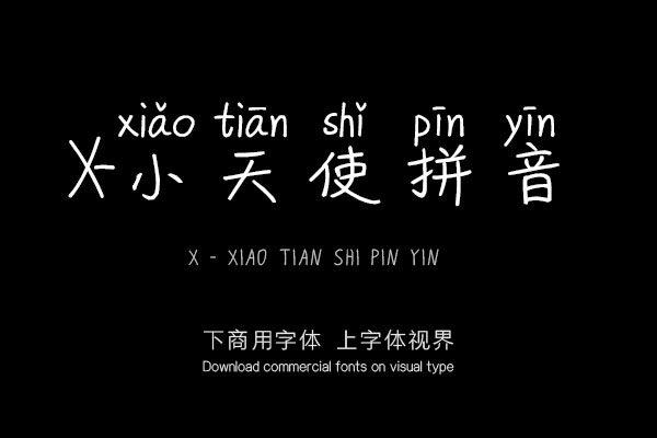 X-小天使拼音