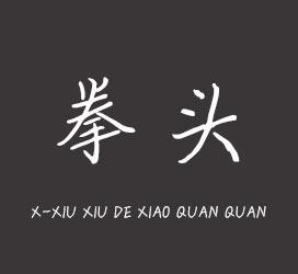 undefined-X-羞羞的小拳拳-字体设计