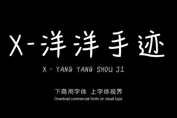 X-洋洋手迹