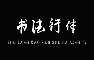 undefined-逐浪报人书法行体-字体下载