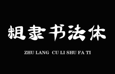 undefined-逐浪粗隶书法体-艺术字体