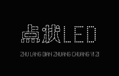 undefined-逐浪点状LED创艺字-字体设计