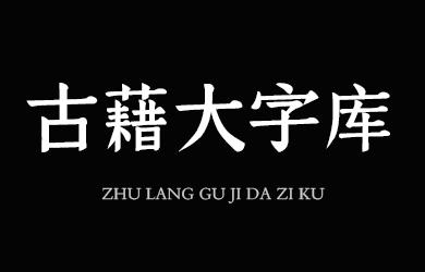 undefined-逐浪古藉大字库-艺术字体