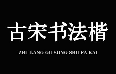undefined-逐浪古宋书法楷体-字体设计