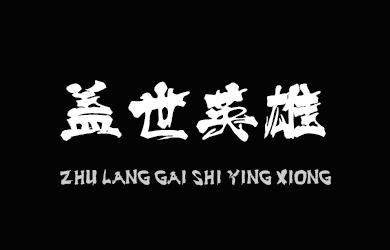 undefined-逐浪盖世英雄狂草书-字体大全