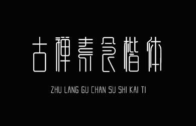 undefined-逐浪古禅素食楷体-艺术字体