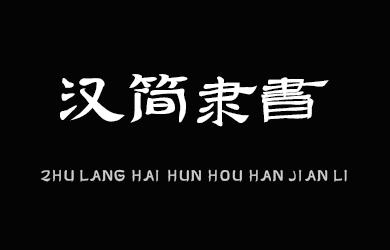 undefined-逐浪海昏侯汉简隶书-字体大全