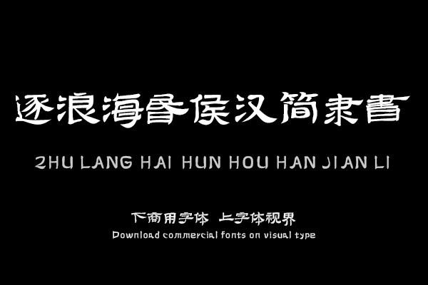 逐浪海昏侯汉简隶书