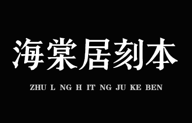 undefined-逐浪海棠居刻本字-艺术字体