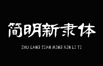 undefined-逐浪简明新隶体-字体大全