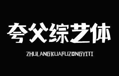 undefined-逐浪夸父综艺体-字体设计