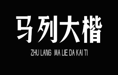 undefined-逐浪马列大楷体-字体大全